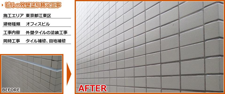 外壁タイルの張り替え工事 外壁の張り替えリフォーム工事の外装張替ラボ