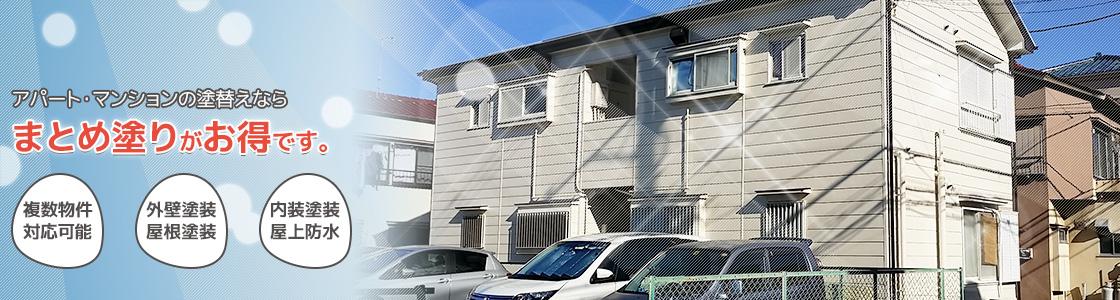 アパート・マンションの外壁塗装