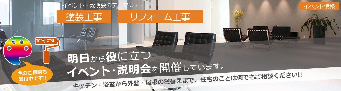 株式会社丸巧の外壁塗装説明会