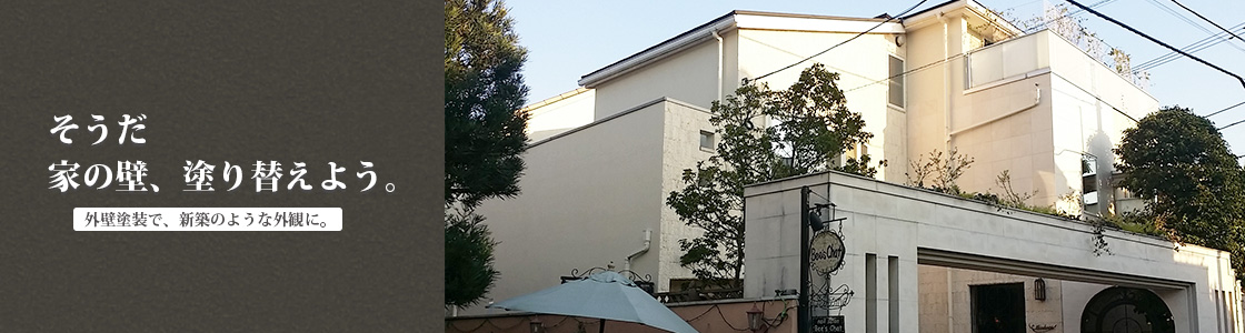 外壁塗装で株式会社丸巧が選ばれ続ける理由