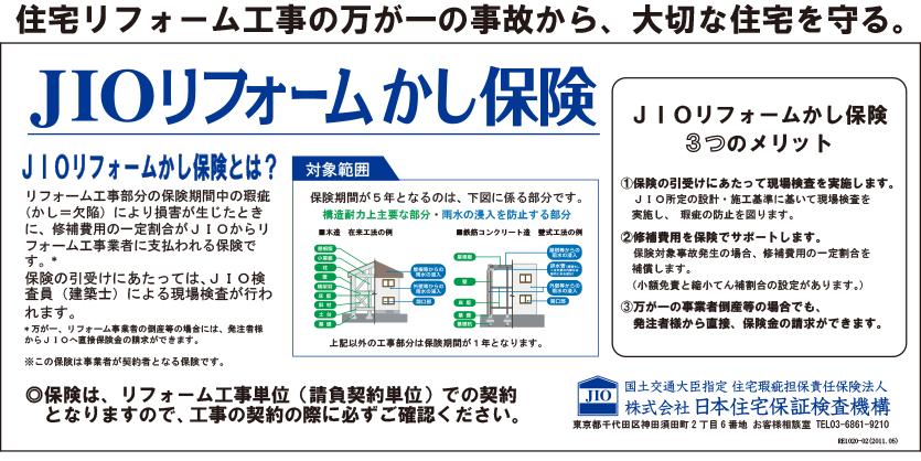 JIOリフォームかし保険の特徴!