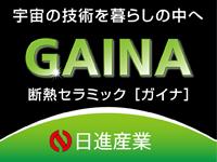 遮熱・断熱塗料のガイナ(GAINA)