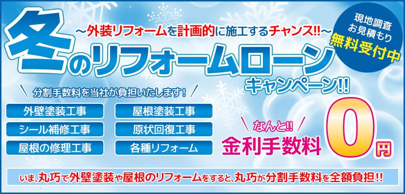 冬のリフォームローンキャンペーン