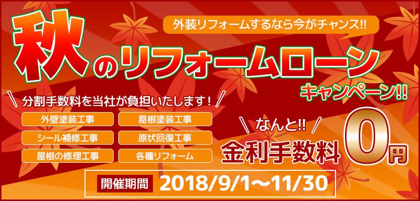 2018秋のリフォームローンキャンペーン