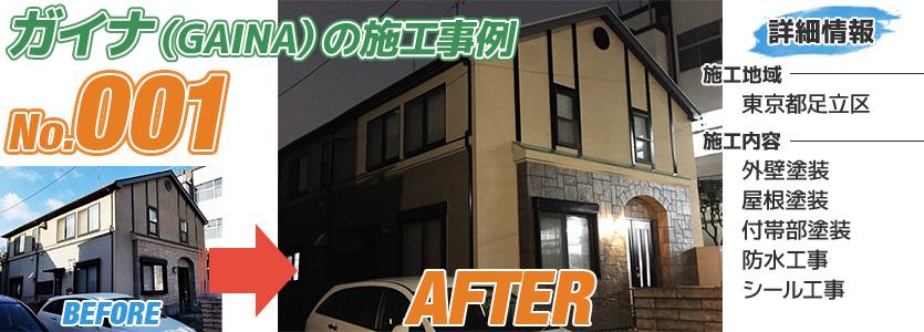 東京都足立区戸建住宅のガイナの施工事例001