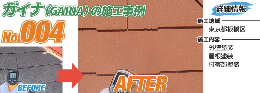 東京都板橋区戸建住宅のガイナの施工事例004