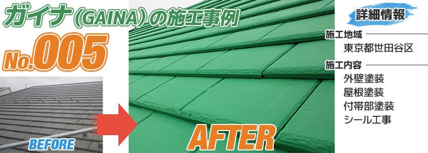 東京都世田谷区戸建住宅の屋根塗装にガイナを使った施工事例
