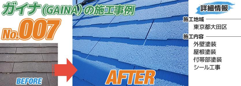 東京都大田区戸建住宅の屋根塗装にガイナを使った施工事例