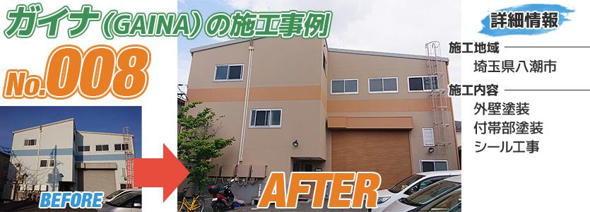 埼玉県八潮市工場の外壁塗装にガイナを使った施工事例