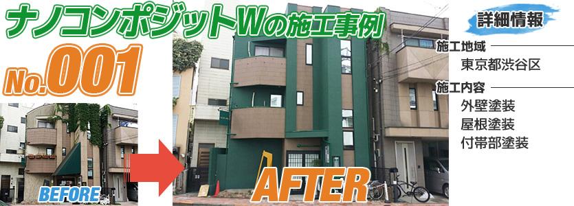 東京都渋谷区住宅のナノコンポジットWで塗り替えた外壁塗装の施工事例