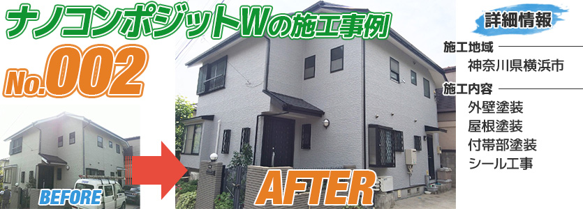神奈川県横浜市住宅のナノコンポジットWで塗り替えた外壁塗装の施工事例