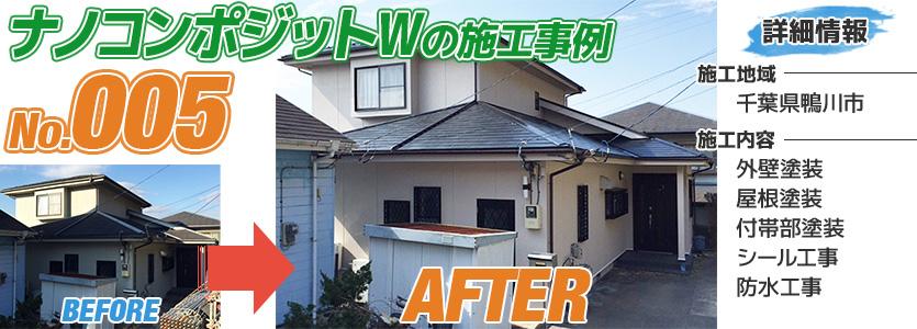 千葉県鴨川市住宅のナノコンポジットWで塗り替えた外壁塗装の施工事例
