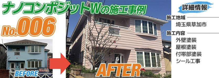 埼玉県草加市住宅のナノコンポジットWで塗り替えた外壁塗装の施工事例