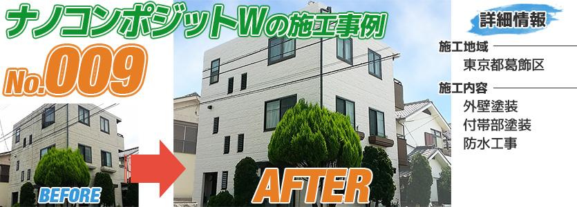 東京都葛飾区住宅のナノコンポジットWで塗り替えた外壁塗装の施工事例