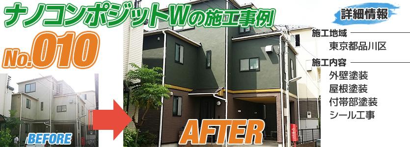 東京都品川区住宅のナノコンポジットWで塗り替えた外壁塗装の施工事例