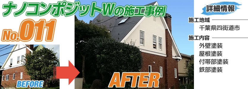 千葉県四街道市住宅のナノコンポジットWで塗り替えた外壁塗装の施工事例
