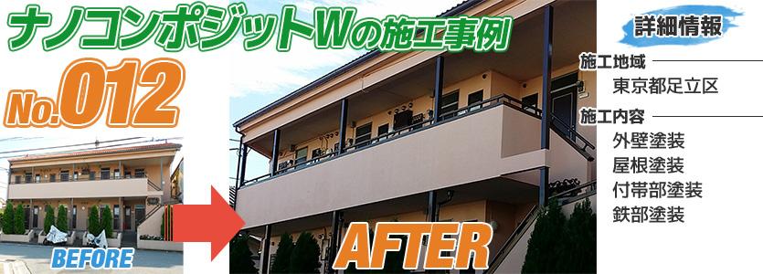 東京都足立区アパートのナノコンポジットWで塗り替えた外壁塗装の施工事例