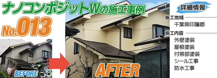 千葉県印旛郡住宅のナノコンポジットWで塗り替えた外壁塗装の施工事例