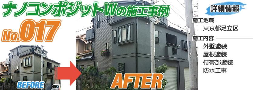 東京都足立区住宅のナノコンポジットWで塗り替えた外壁塗装の施工事例
