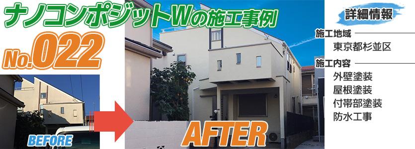 東京都杉並区住宅のナノコンポジットWで塗り替えた外壁塗装の施工事例