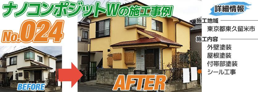 東京都東久留米市住宅のナノコンポジットWで塗り替えた外壁塗装の施工事例