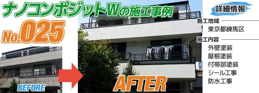 東京都練馬区住宅のナノコンポジットWで塗り替えた外壁塗装の施工事例
