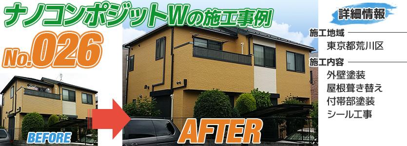 東京都荒川区住宅のナノコンポジットWで塗り替えた外壁塗装の施工事例