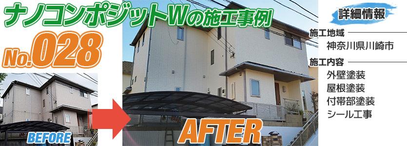 神奈川県川崎市住宅のナノコンポジットWで塗り替えた外壁塗装の施工事例