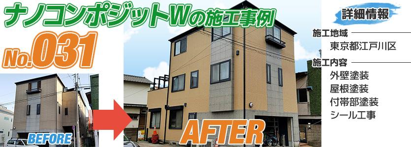 東京都江戸川区住宅のナノコンポジットWで塗り替えた外壁塗装の施工事例