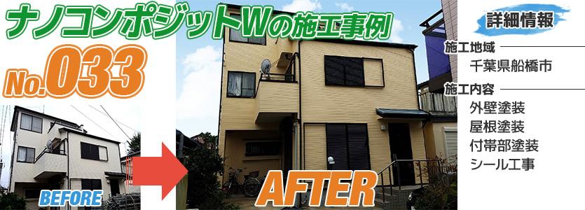 千葉県船橋市住宅のナノコンポジットWで塗り替えた外壁塗装の施工事例