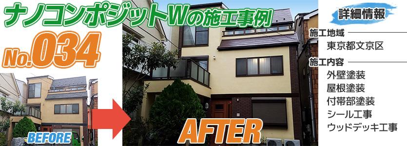 東京都文京区住宅のナノコンポジットWで塗り替えた外壁塗装の施工事例