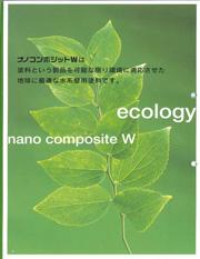 ナノテクノロジーで世界初!超低汚染のナノコンボジットW(外壁塗料)
