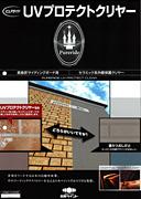 新築の化粧サイディングボード保護塗料のUVプロテクトクリヤー(外壁塗料)