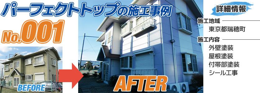 東京都瑞穂町アパートのパーフェクトトップで外壁塗装工事を施工した事例