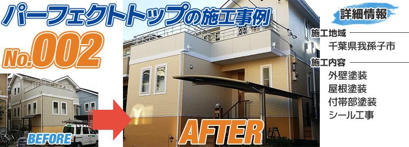 千葉県我孫子市住宅のパーフェクトトップで外壁塗装した施工事例
