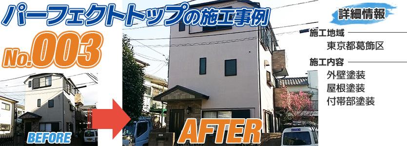 東京都葛飾区住宅のパーフェクトトップで外壁塗装の施工事例