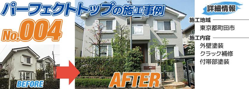 東京都町田市で外壁塗装にパーフェクトトップを使った施工事例
