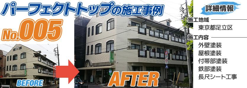 東京都足立区マンションの外壁塗装にパーフェクトトップを使った施工事例