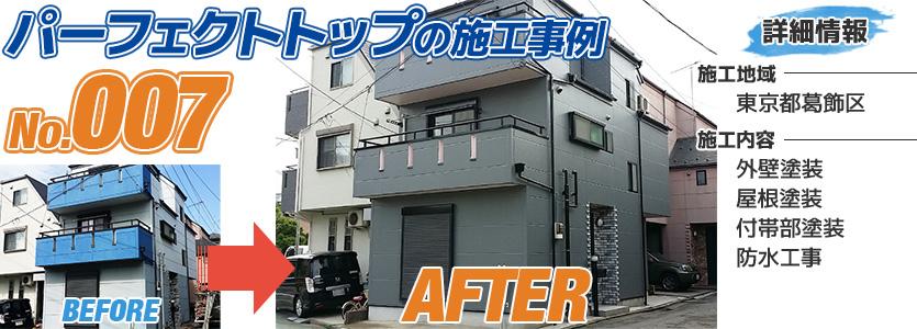東京都葛飾区住宅の外壁塗装にパーフェクトトップを使った施工事例
