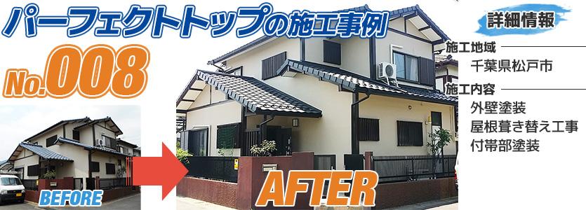 千葉県松戸市住宅のパーフェクトトップで外壁塗装した施工事例