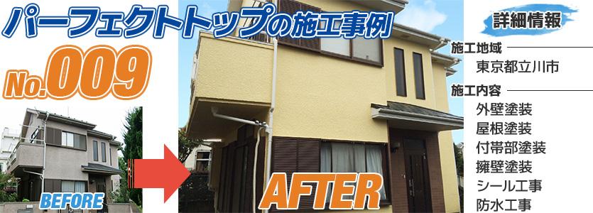 東京都立川市住宅でパーフェクトトップで外壁を塗り替えた施工事例