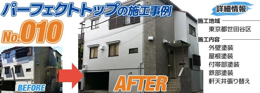 東京都世田谷区住宅で外壁塗装にパーフェクトトップを使った施工事例