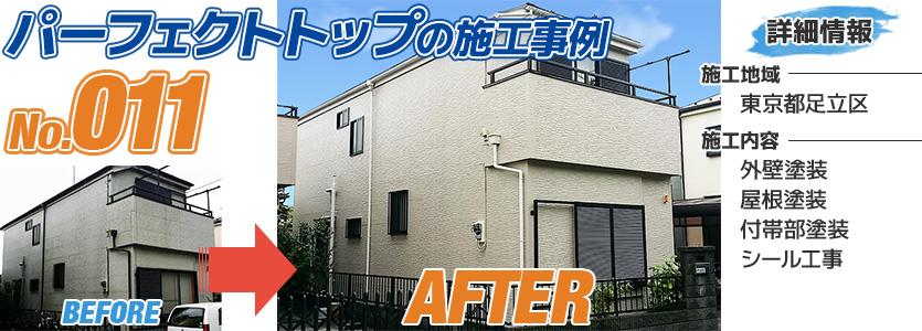 東京都足立区住宅でパーフェクトトップで外壁塗装した施工事例