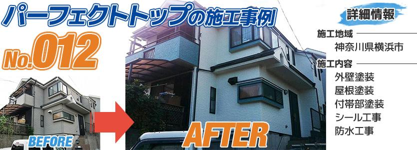 神奈川県横浜市住宅の外壁塗装にパーフェクトトップを使った施工事例
