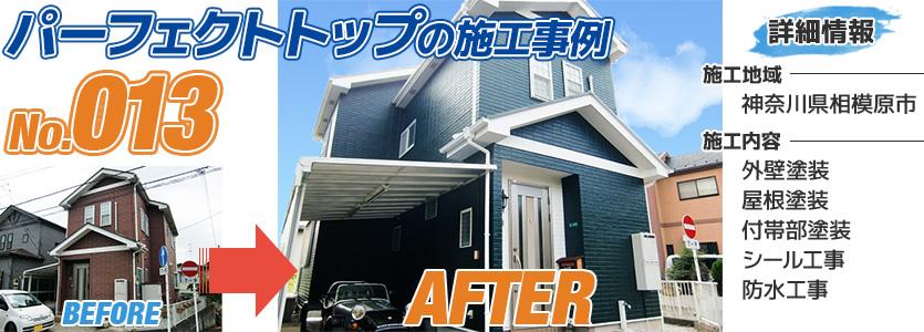 神奈川県相模原市住宅でパーフェクトトップで外壁塗装した施工事例