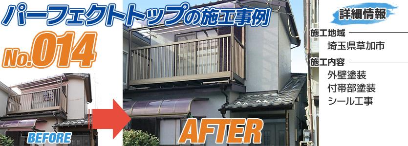 埼玉県草加市住宅でパーフェクトトップで外壁を塗り替えた施工事例