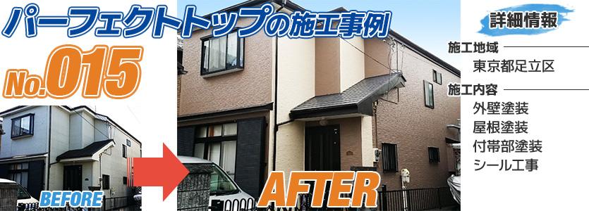 東京都足立区住宅の外壁塗装にパーフェクトトップを使った施工事例