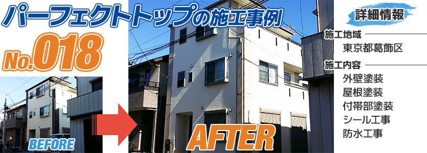 東京都葛飾区ビルのパーフェクトトップを使った外壁塗装工事の施工事例