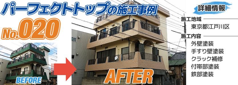 東京都江戸川区マンションのパーフェクトトップで外壁塗装した施工事例