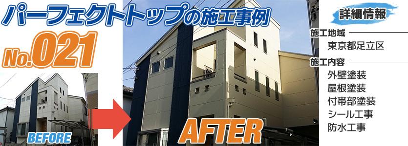 東京都足立区住宅のパーフェクトトップで外壁塗装を施工した事例